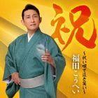 iwaiiwaiutadenakiwarai (Japan Version)