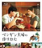 Penguin Fufu no Tsukuri Kata  (Blu-ray)(Japan Version)