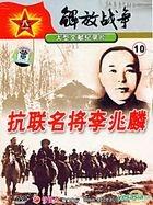Jie Fang Zhan Zheng 10 Kang Lian Ming Jiang Li Zhao Lin (DVD) (China Version)