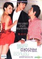 Hello My Love (DVD) (Thailand Version)
