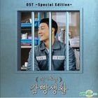Prison Playbook OST (tvN TV Drama) (Taiwan Imported Version)