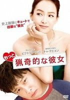 My New Sassy Girl (DVD) (Japan Version)