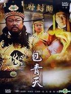 包青天 (2008) (DVD) (1-37集) (待續) (台湾版)