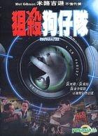 Paparazzi (Hong Kong Version)