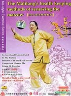 Ma-style Exercise Series - The Malitang's Health Keeping Methods Of Renewing The Marrow (DVD) (English Subtitled) (China Ve...