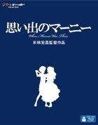 回憶中的瑪妮 (Blu-ray) (多國語言字幕)(日本版)
