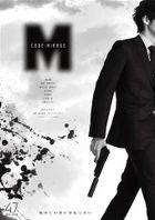 CODE:MIRAGE (Blu-ray Box) (Japan Version)