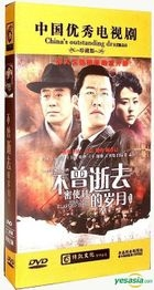 Had Not Elapsed Time (DVD) (End) (China Version)