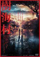 Suicide Forest Village (DVD) (Japan Version)