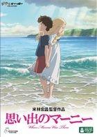 回憶中的瑪妮 (英文字幕)(DVD)(日本版)