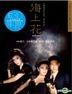 Immortal Story (1986) (Blu-ray) (Digitally Remastered) (Limited Edition) (Hong Kong Version)