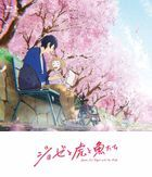 Josee, the Tiger and the Fish (2020) (Blu-ray) (Normal Edition) (Japan Version)