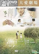 Power Of The Heart (DVD) (End) (Taiwan Version)