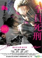 Death Row Family (2017) (DVD) (Taiwan Version)