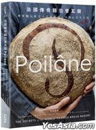 法國傳奇麵包普瓦蘭Poilâne:酸種麵包配方x百道食譜x技藝心法大公開