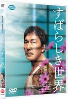 Under The Open Sky (DVD) (English Subtitled) (Japan Version)