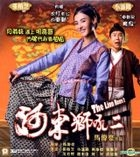 The Lion Roars 2 (2012) (VCD) (Hong Kong Version)