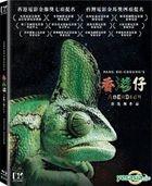 香港仔 (2014) (Blu-ray) (特別版) (香港版)