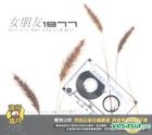 Ge Lin 10 Nian - Nu Peng You 1977