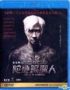 Keeper of Darkness (2015) (Blu-ray) (Hong Kong Version)