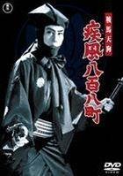 Kurama Tengu Shippu Happyaku Yacho (DVD) (Japan Version)