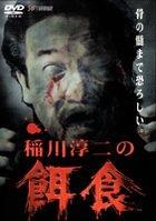 Ijunji Inagawa no Ejiki I (Japan Version)