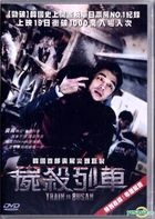 屍殺列車 (2016) (DVD) (香港版)