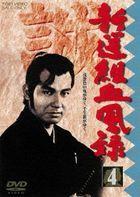 Shinsengumi Keppuroku Vol.4  (DVD) (Japan Version)
