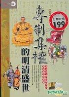 Zhuan Zhi Ji Quan De Ming Qing Sheng Shi