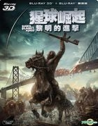 Dawn of the Planet of the Apes (2014) (Blu-ray) (3D + 2D) (2-Disc) (Taiwan Version)