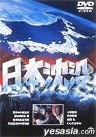 Nippon Chinbotsu (Submersion of Japan) (1973 Version) (Japan Version)