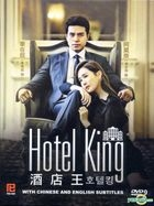 Hotel King (DVD) (Ep.1-32) (End) (Multi-audio) (English Subtitled) (MBC TV Drama) (Singapore Version)