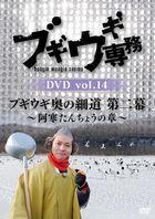 Boogie Woogie Senmu DVD Vol.14 (Japan Version)