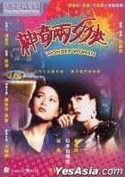 神奇兩女俠 (1987) (DVD) (2021再版) (香港版)