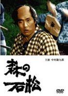 Mori no Ishimatsu  (Japan Version)