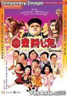 富貴開心鬼 (1989) (Blu-ray) (香港版)