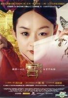 宫锁沉香 (DVD) (台湾版)