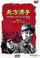 Bei Fang Han Zi (DVD) (End) (China Version)