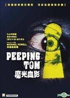 Peeping Tom (1960) (DVD) (Hong Kong Version)