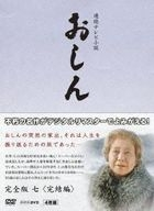 RENZOKU TV SHOUSETSU OSHIN KANZEN BAN 7 <KANKETSU HEN> (Japan Version)