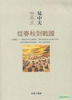 中華史 第五史‧從春秋到戰國