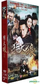 Hunt Wolf (DVD) (End) (China Version)