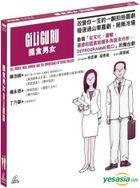 Eat, Money, Man, Woman and The Importance Of Being Vulgar (VCD) (Hong Kong Version)