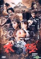 Tai Chi 0 (2012) (DVD) (Hong Kong Version)