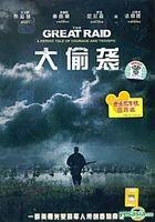 The Great Raid (DVD) (China Version)