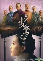 步步驚心 (2011) (DVD) (1-35集) (完) (國/台語版) (台灣版)