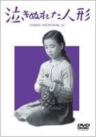 NAKINURETA NINGYO (Japan Version)