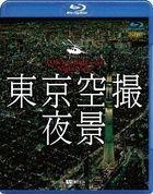 Symphforest Blu-ray Tokyo Kusatsu Yakei TOKYO Bird's-eye Night View (Blu-ray) (English Subtitled)  (Japan Version)