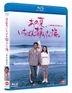 A Scene at the Sea (Blu-ray) (English Subtitled) (Japan Version)