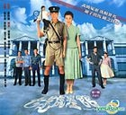 Police Station No.7 (VCD) (Part I) (TVB Drama)